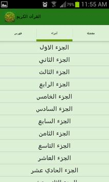 القرآن الكريم apk screenshot