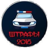Штрафы ГИБДД 2018 icon