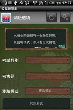 公職題庫王 apk screenshot