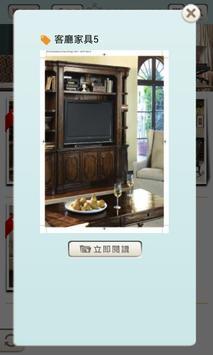 EasyGoUSA 逸室佳居 screenshot 7