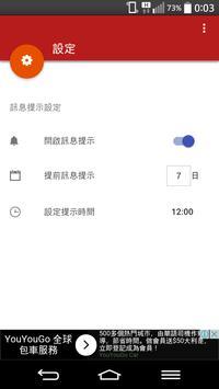 Sweet提示 - 情人節最啱用 apk screenshot