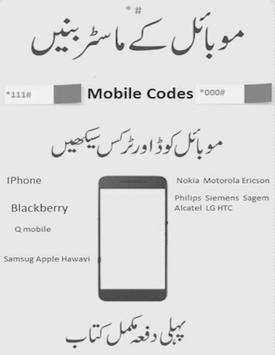 Mobile Secret Codes screenshot 1