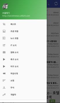 쓰잘데기 (커뮤니티 사이트 모아보기) screenshot 1