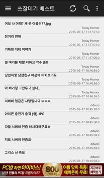 쓰잘데기 (커뮤니티 사이트 모아보기) screenshot 3