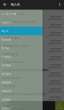 쓰잘데기 (커뮤니티 사이트 모아보기) screenshot 4