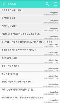 쓰잘데기 (커뮤니티 사이트 모아보기) screenshot 5