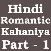 देसी भाभी की सेक्सी कहानीया Hindi Kahaniya 1 icon