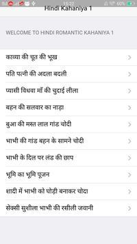 देसी भाभी की सेक्सी कहानीया Hindi Kahaniya 1 poster