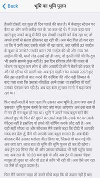 देसी भाभी की सेक्सी कहानीया Hindi Kahaniya 1 apk screenshot