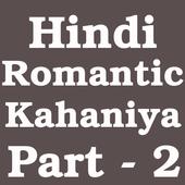 देसी भाभी की सेक्सी कहानीया Hindi Kahaniya 2 icon