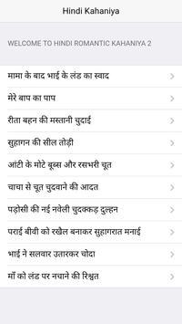 देसी भाभी की सेक्सी कहानीया Hindi Kahaniya 2 poster
