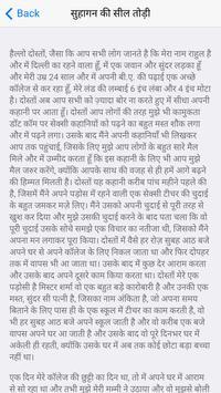 देसी भाभी की सेक्सी कहानीया Hindi Kahaniya 2 apk screenshot