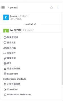 Secret Chat (秘密聊天) screenshot 3
