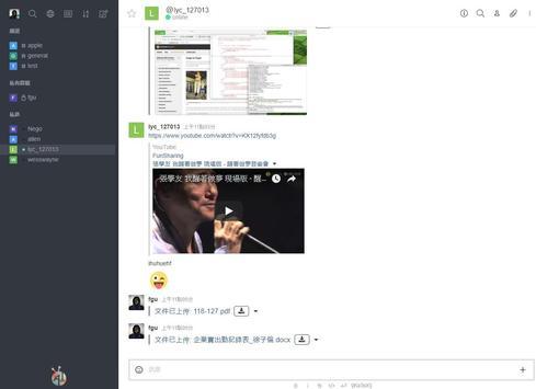 Secret Chat (秘密聊天) screenshot 4