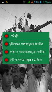 Sectors of Liberation War poster