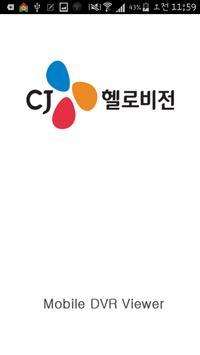 CJ CCTV poster