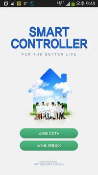 SmartControll, 스마트컨트롤 poster