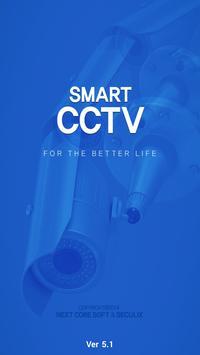 SmartControll, 스마트컨트롤 screenshot 1