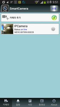 SmartControll, 스마트컨트롤 screenshot 2