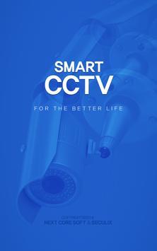 SmartControll, 스마트컨트롤 screenshot 6