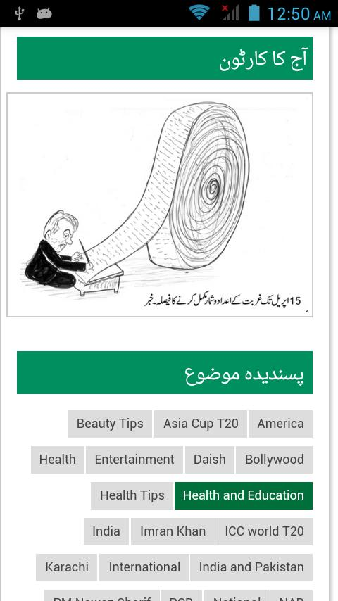 Daily Pakistan for Android - APK Download