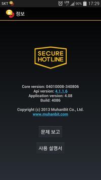Secure Hot Line apk screenshot