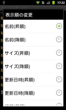 File manager screenshot 4