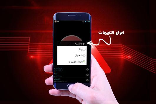 احمى هاتفك من السرقة apk screenshot