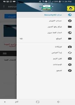 security93 screenshot 1