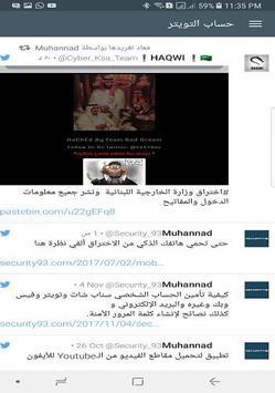 security93 screenshot 2