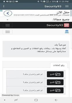 security93 screenshot 3