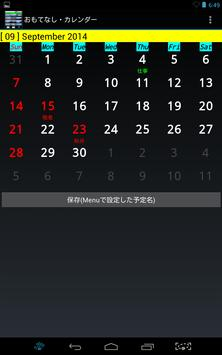 おもてなし・カレンダー screenshot 9
