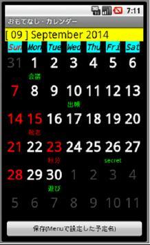 おもてなし・カレンダー screenshot 1