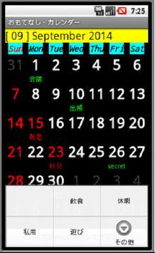 おもてなし・カレンダー screenshot 2