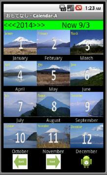 おもてなし・カレンダー screenshot 4
