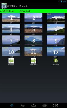 おもてなし・カレンダー screenshot 5