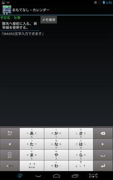 おもてなし・カレンダー screenshot 7