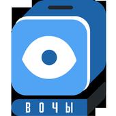 Вочы icon