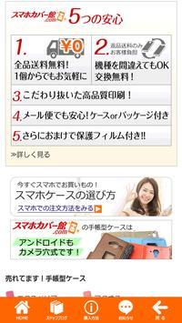 当店オリジナルスマホケース・スマホカバー館.com screenshot 4