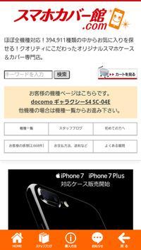 当店オリジナルスマホケース・スマホカバー館.com poster