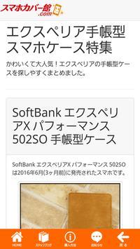 当店オリジナルスマホケース・スマホカバー館.com screenshot 2