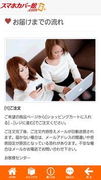 当店オリジナルスマホケース・スマホカバー館.com screenshot 3