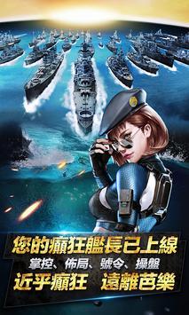 癲狂艦長 poster