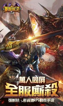 軍臨對決-王者歸來 poster