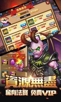 軍臨對決-王者歸來 apk screenshot