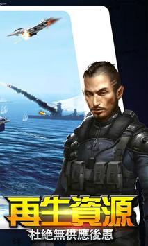 海域爭霸 screenshot 4