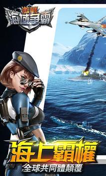 海域爭霸 screenshot 5