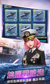 銀艦計劃 screenshot 2