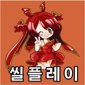 씰플레이 icon