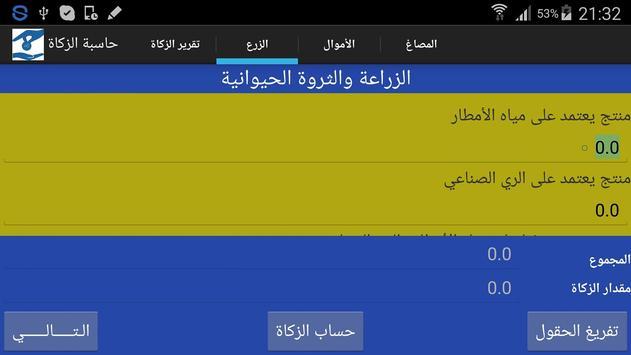 Alms Calculator apk screenshot